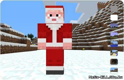Santa claus санта клаус дед мороз для minecraft