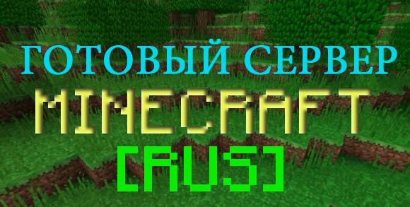 CraftBukkit 1.2.4-R0.1 [#2114][v0.15][Rus]